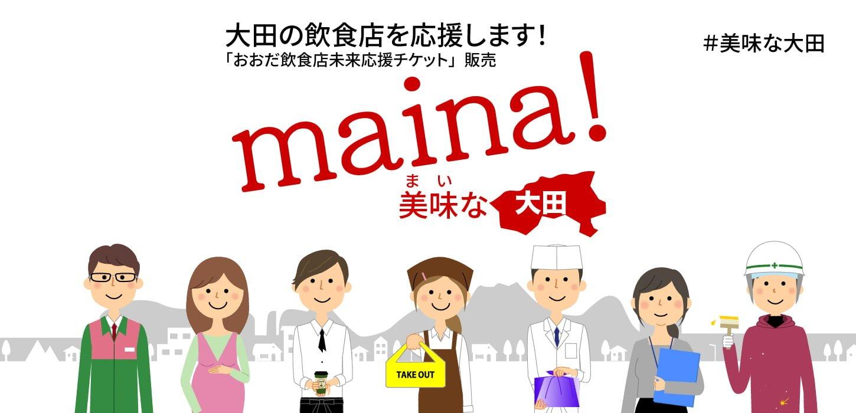 おおだ飲食店未来応援[ maina! ] 美味な大田