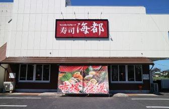 海都 大田店